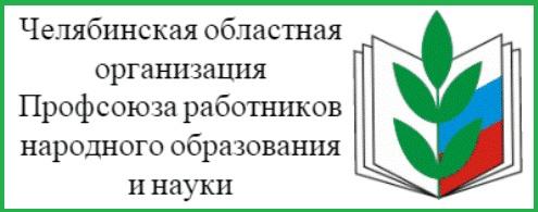 Челябинская организация Профсоюза работников образования и науки