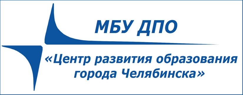 МБУ ДПО ЦРО