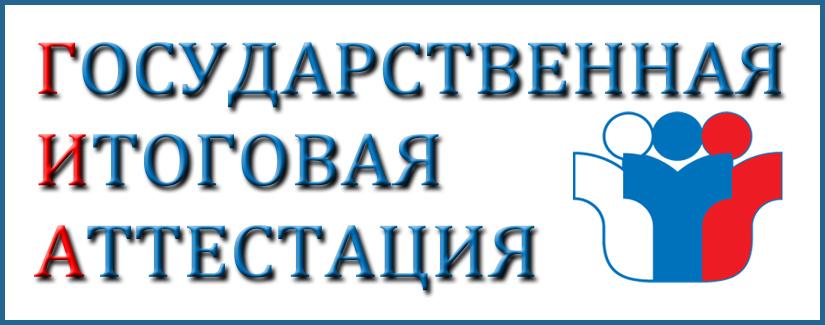 Государственная итоговая аттестация – 2018