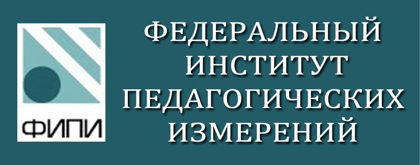 Федеральный институт педагогических изменений