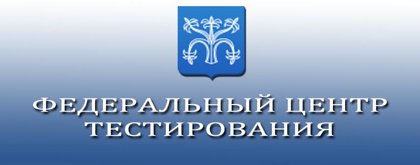 Федеральный центр тестирования