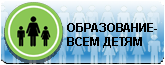 http://chel-edu.ru/bi.php?url=28image.png