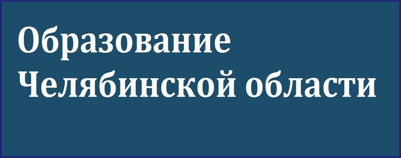 Портал образовательных услуг Челябинской области