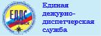 Единая дежурно-диспетчерская служба г. Челябинска
