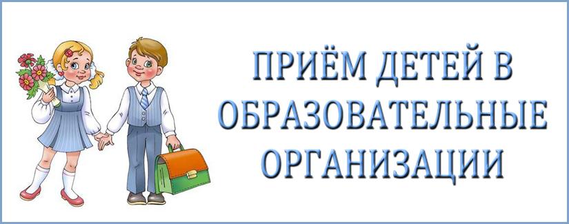 Приём детей в образовательные организации
