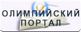 Олимпийсктй портал