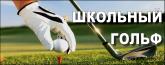 """Проект """"Школьный гольф"""""""
