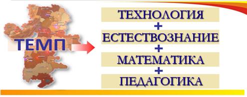 http://chel-edu.ru/temp/