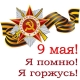 В Челябинске проходит фестиваль «Весна Победы», посвященный 73-й годовщине Победы в Великой Отечественной войне