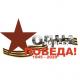 В Челябинске пройдет онлайн-марафон Победы
