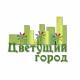 Стартовал городской смотр-конкурс «Цветущий город»