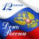 РДШ проведет акцию, посвященную Дню России