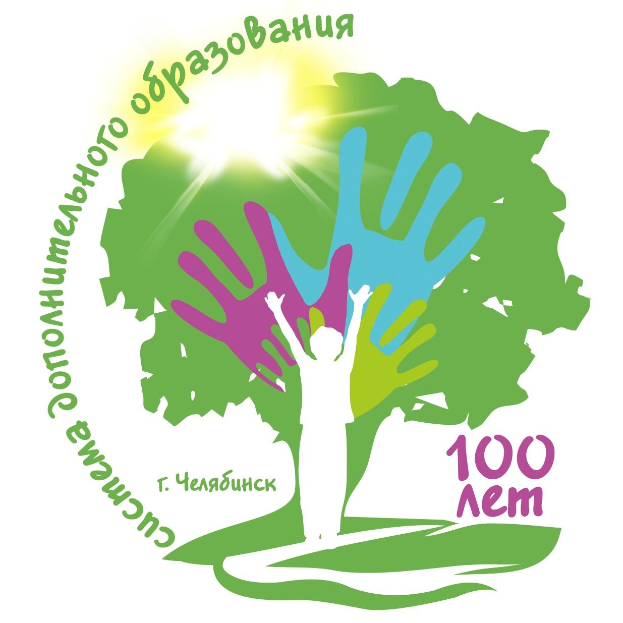 Картинки по запросу 100-летию системы дополнительного образования