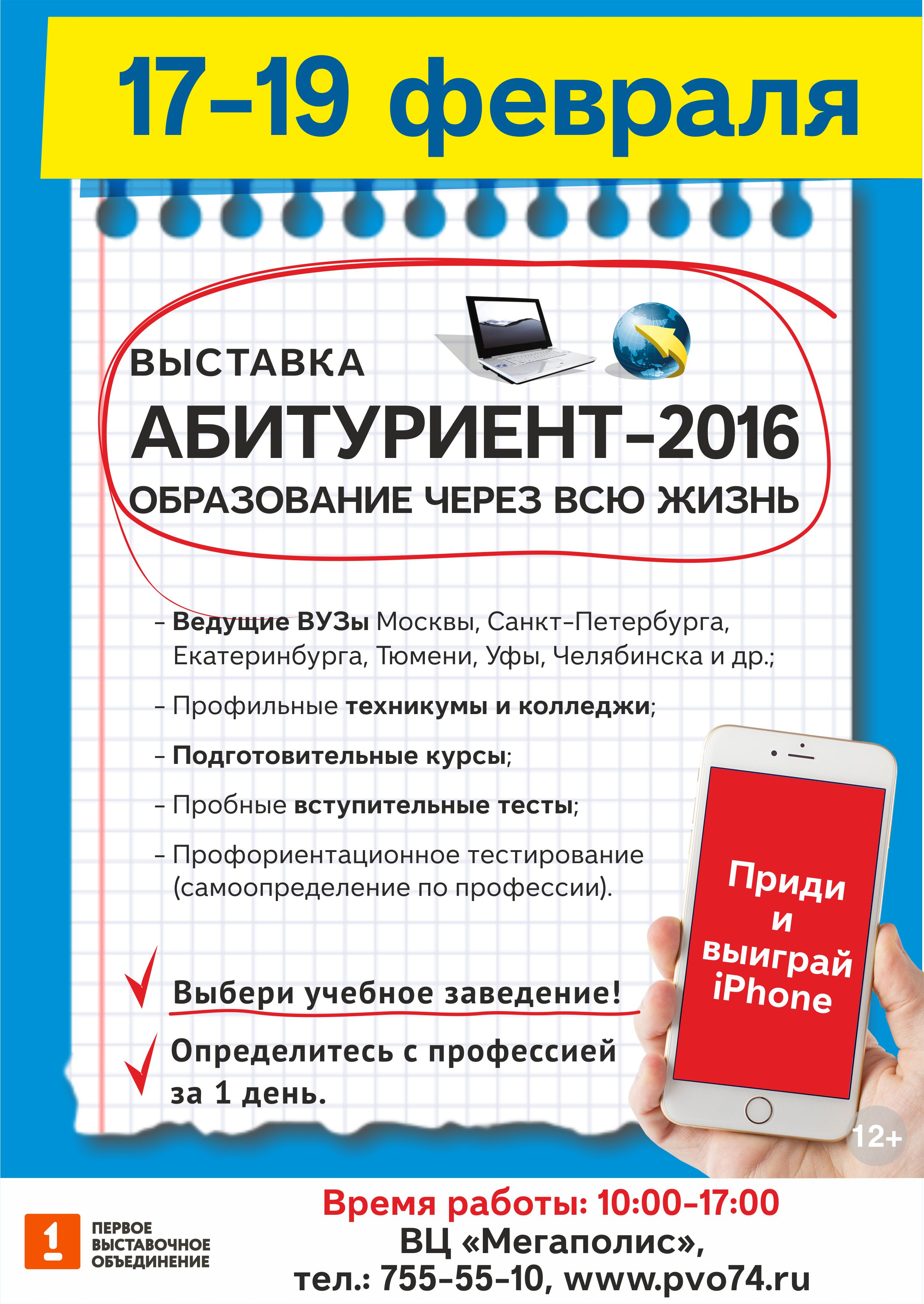 http://chel-edu.ru/pics/uploads/novosti/AFISHA-17-19-02-16.jpg