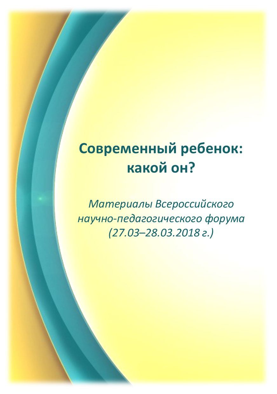 Материалы Форума